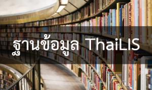 ฐานข้อมูล ThaiLIS